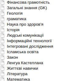 категорії інтерактивних аркушів